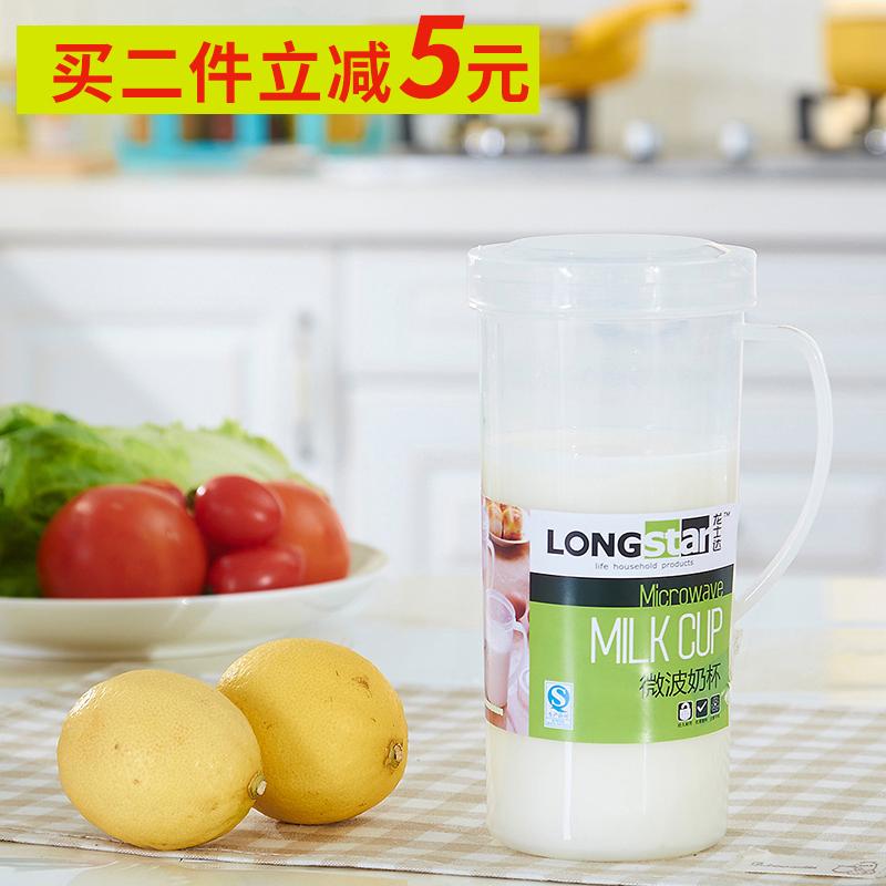 龙士达家用牛奶杯微波炉专用杯子塑料耐热奶杯带盖带手柄儿童成人