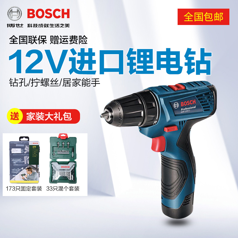 博世12V充电手电钻锂电钻GSB/GSR120-LI家用多功能电动螺丝刀工具11-15新券