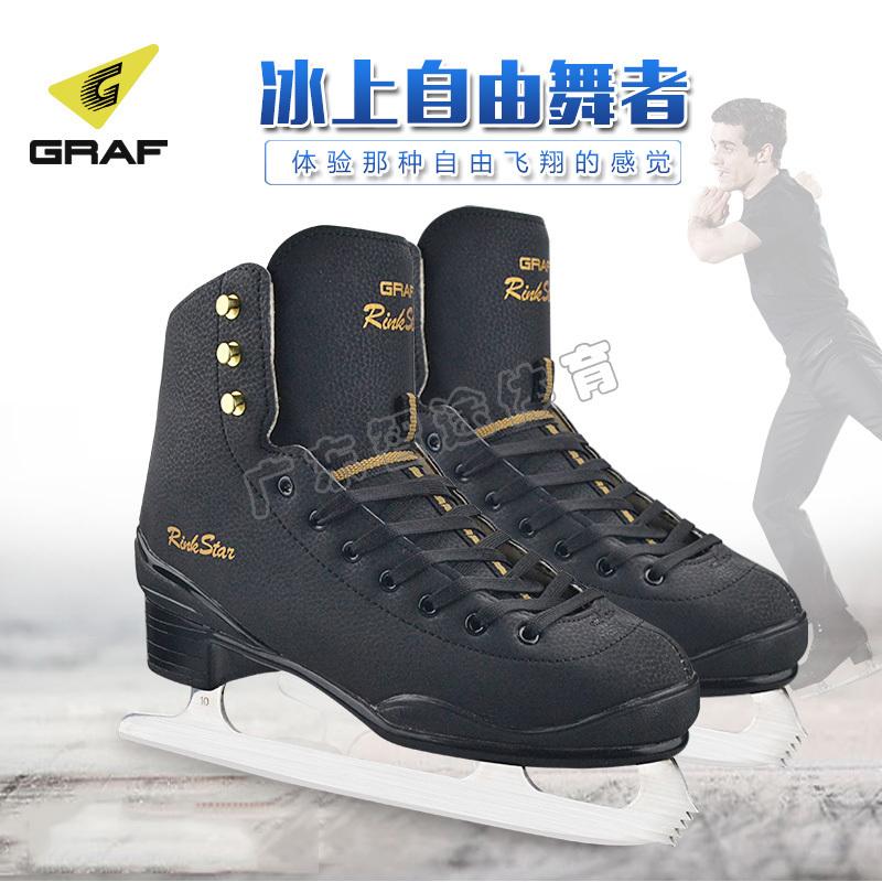 GRAF格拉芙瑞士品牌花样冰刀鞋冰鞋耐磨适合冰场出租花式滑冰