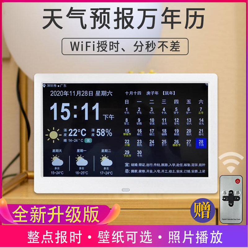 万年历电子时钟桌面家用摆件智能Wi...