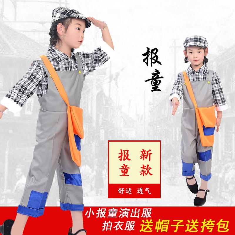 儿童民间舞服装《报童晨曦》舞蹈舞台服装/表演服装/演出服装