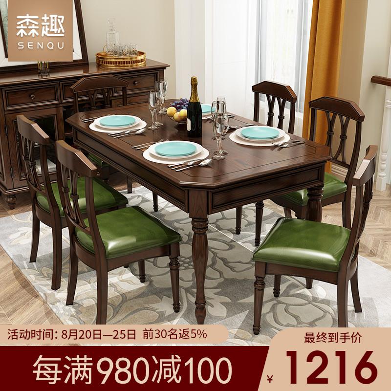 森趣美式乡村实木桌子客厅长方形家用4-6人餐桌椅组合饭桌家具
