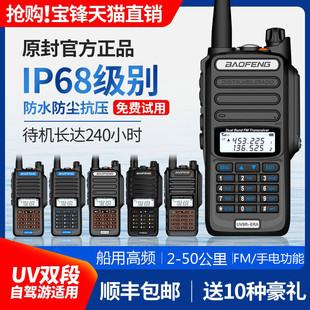 宝锋BF-UV9Rplus防水对讲机UV-9R对讲机船用甚高频手台UV5R对讲机