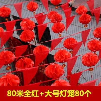 结婚个性用品装饰喜字安年外景现场场景活动布置春节流动交通房间