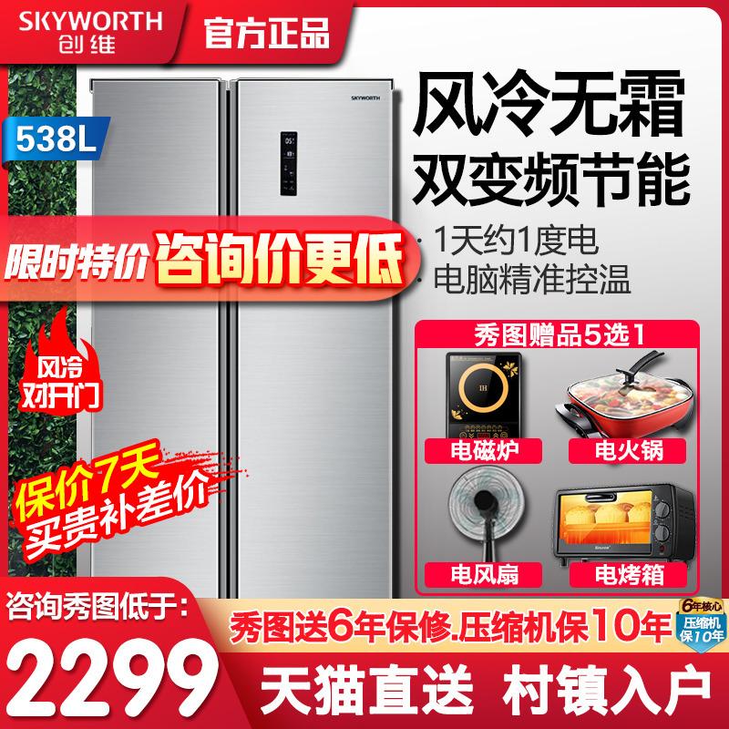 创维538双开门变频风冷家用电冰箱
