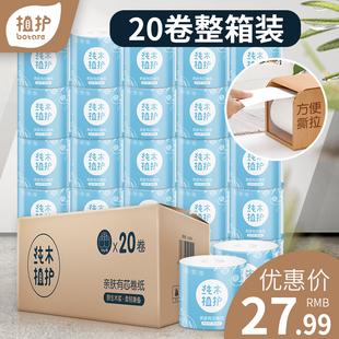 植护有芯卫生纸巾家用实惠装批卷纸