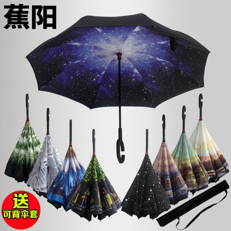反向傘雙層晴雨傘免持式可站立創意汽車摺疊反骨男女定製免費印字