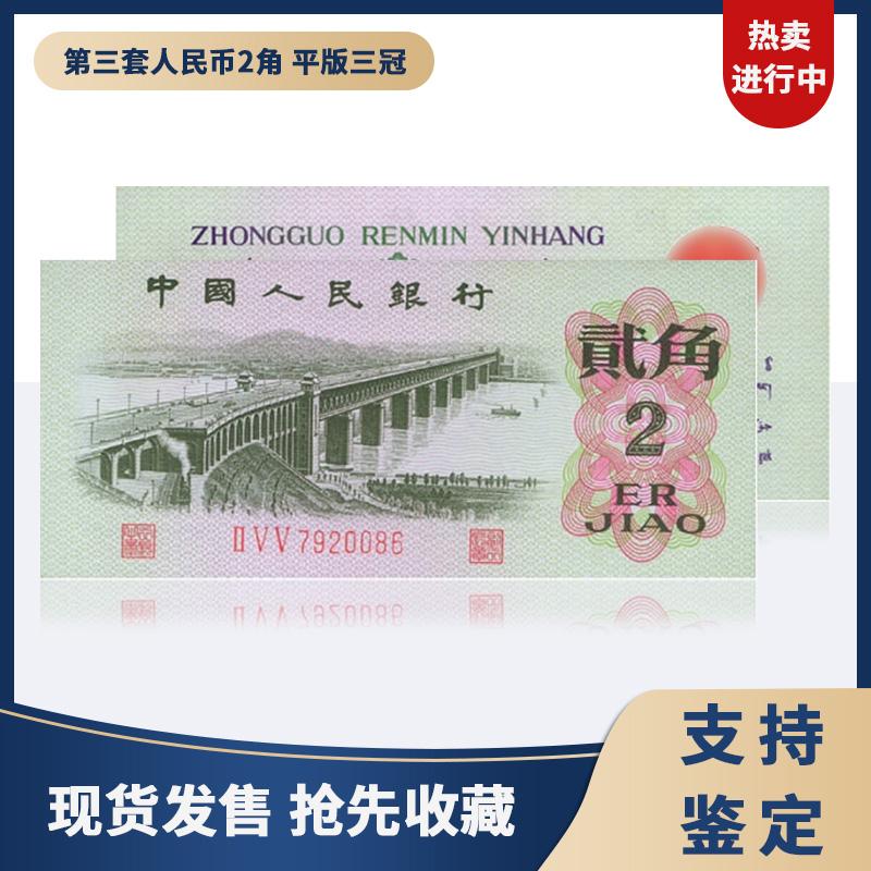 Третья серия юаней Артикул 571991342287