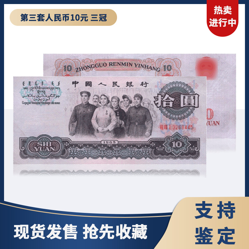 Третья серия юаней Артикул 571485524180
