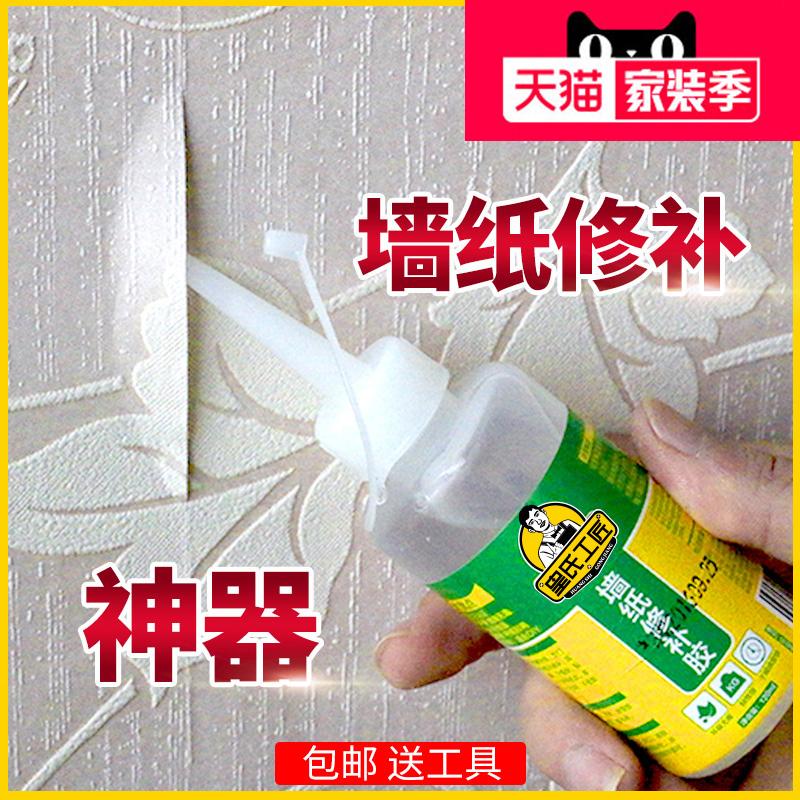 Император клан работа ремесленник обои ремонт клей клейкий рис клей избежать настроить охрана окружающей среды паста стена бумага мощный клей барабан пакет подниматься край
