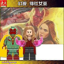 复仇者联盟4 幻视 绯红女巫 乐高拼装积木人仔儿童拼插人偶玩具