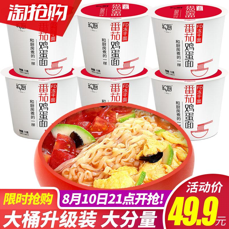 和厨番茄鸡蛋面6桶*112g箱装 网红速食杯面泡面非油炸冻干方便面