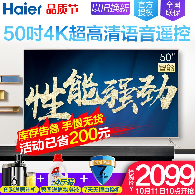 Haier/海尔 LS50A51海尔50英寸4K超高清智能语音液晶电视