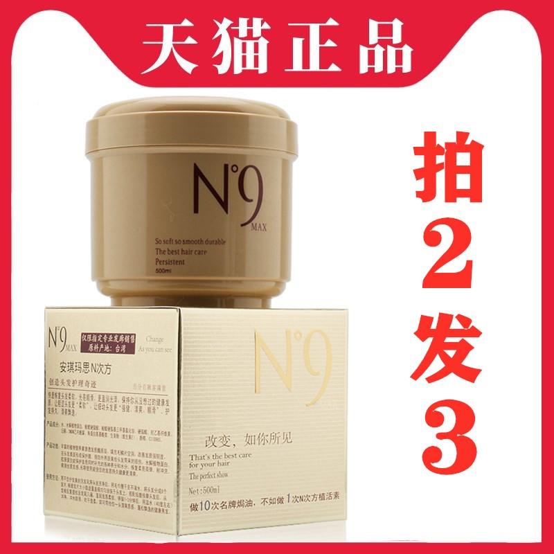 n9安琪玛思n次方植活素正品护发素好不好用