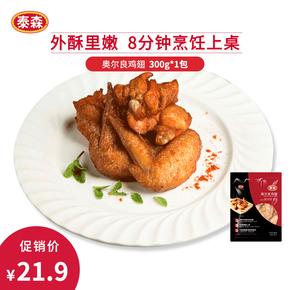 Tyson/泰森新奥尔良鸡翅300g烧烤调料烤肉料鸡翅腌料鸡肉零食冷冻