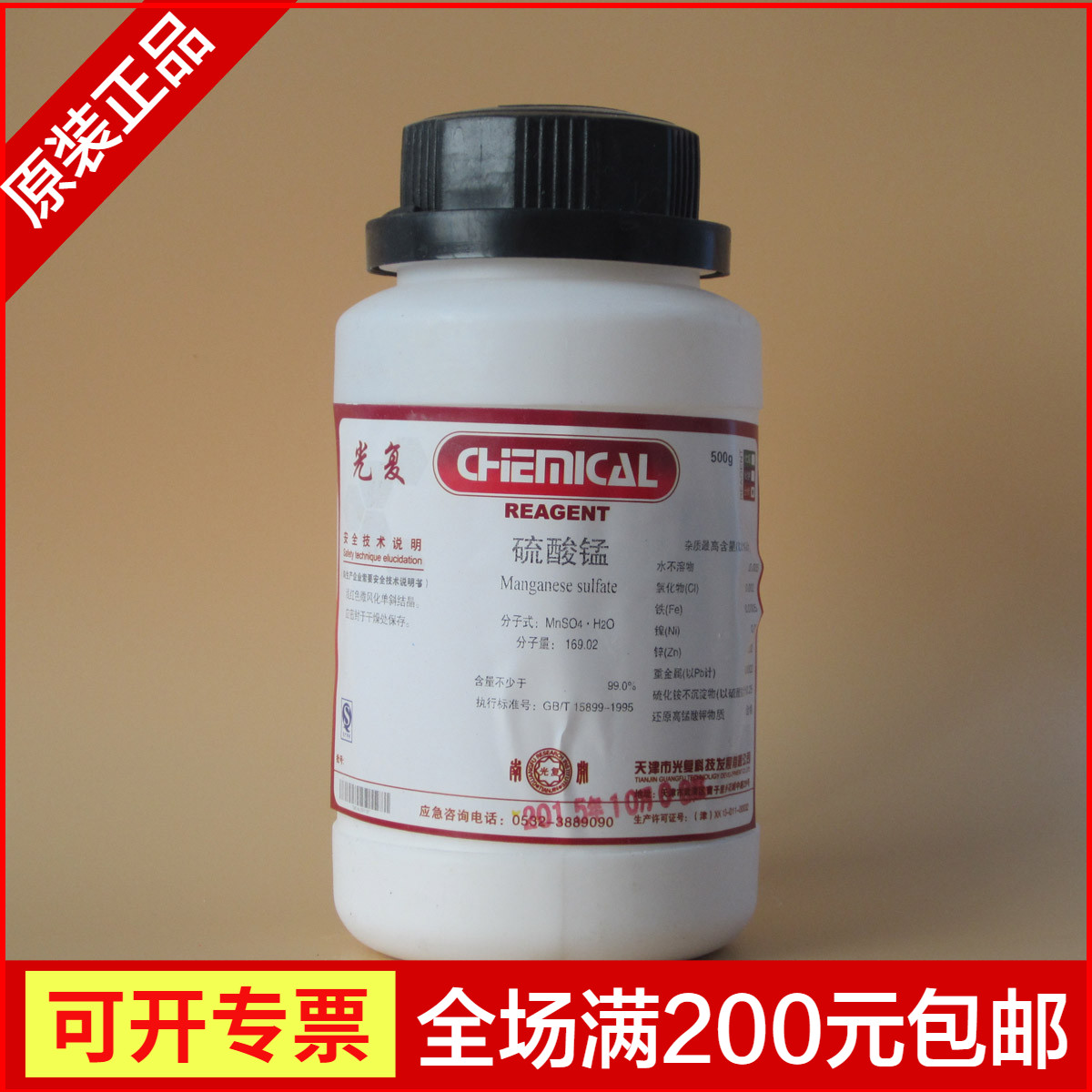 硫酸锰500g分析纯实验化学试剂