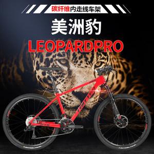 骓特碳纤维自行车山地车36变速车男女单车油刹气叉美洲豹自行车