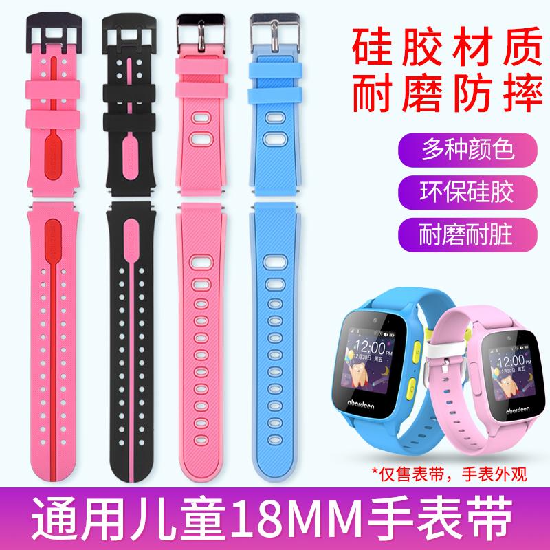 儿童电话手表表带通用型18mm硅胶表带适用阿巴町V328 B108腾讯小寻手表表链配件