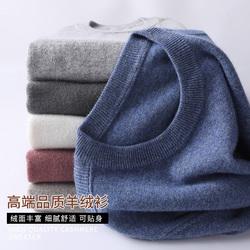 烫钻秋冬山羊绒衫男圆领毛衣加厚青年宽松休闲商务打底针织羊毛衫