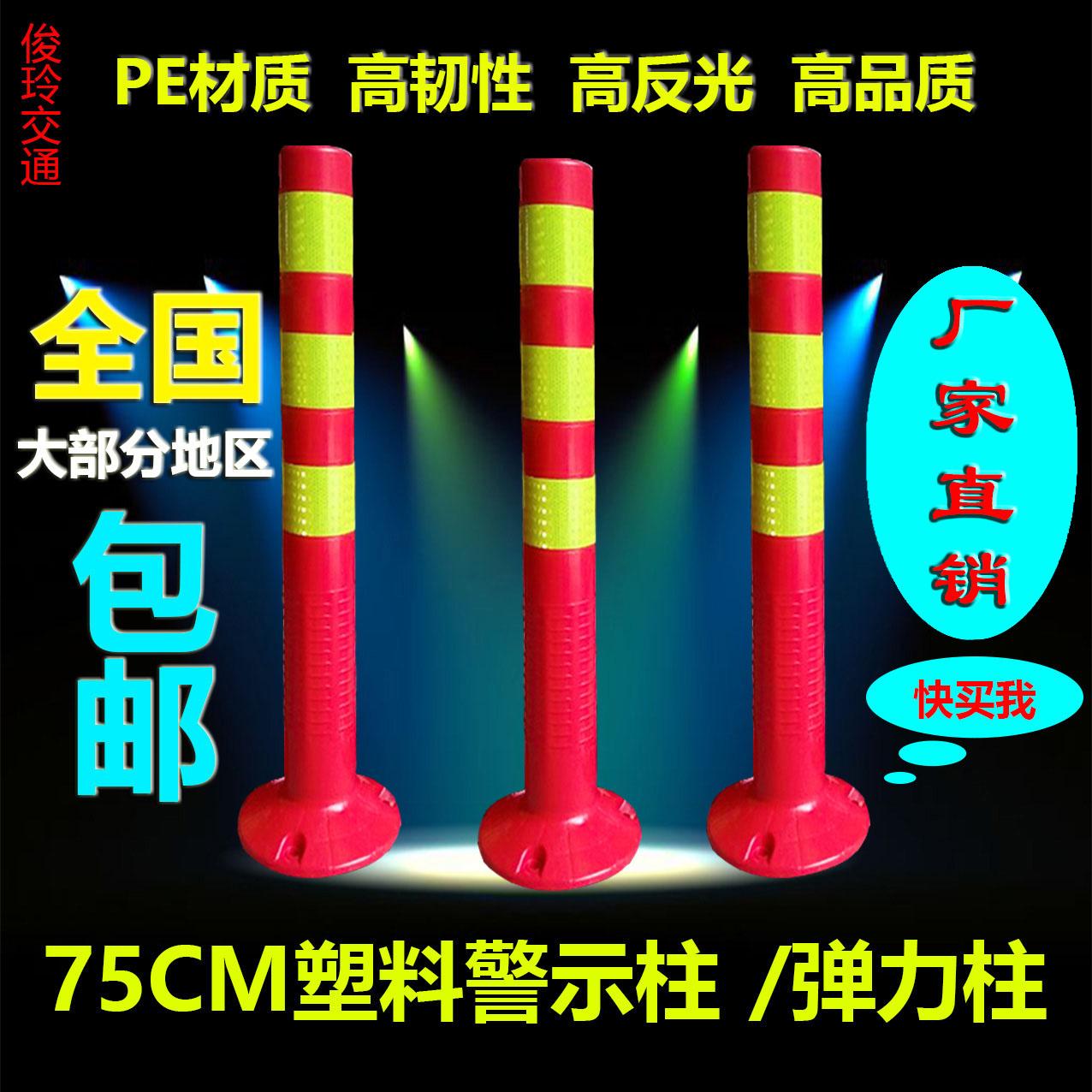 Бесплатная доставка 75CM пластик предупреждение колонка эластичность колонка изоляция куча забор траффик установить применять барьер шило отражающий колонка авария колонка