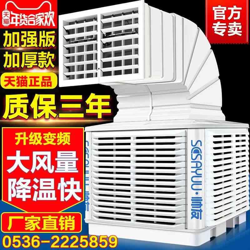 冷风机工业水冷大功率冷气扇空调网吧养殖工厂房商用大型制冷风扇限7000张券