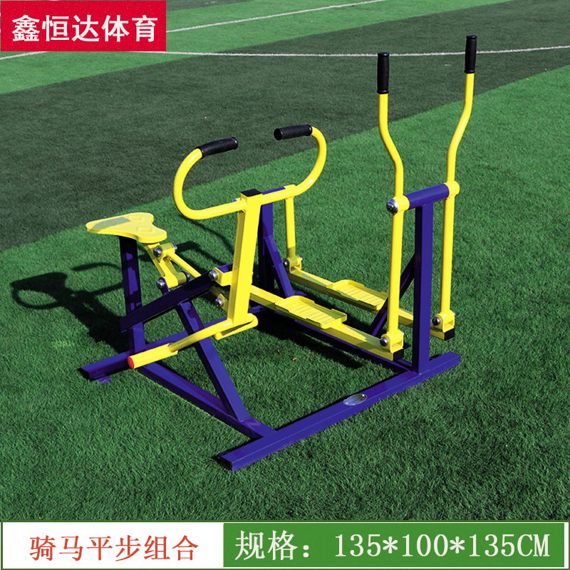 Outdoor fitness equipment riding machine riding machine walking machine combination elderly Park Square outdoor facilities community