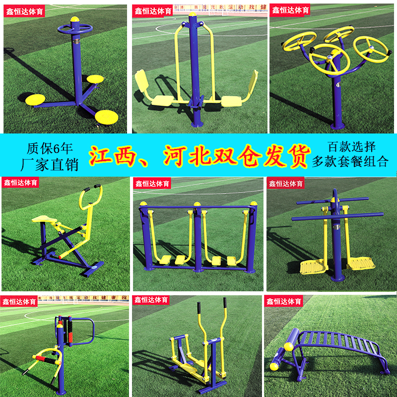 Outdoor fitness equipment combination outdoor sports community park square new rural construction path value package