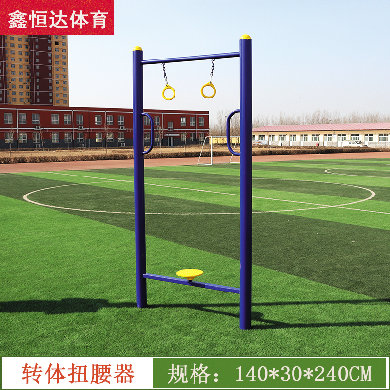 Square community sports outdoor fitness equipment park path swivel trainer community fitness equipment sports facilities