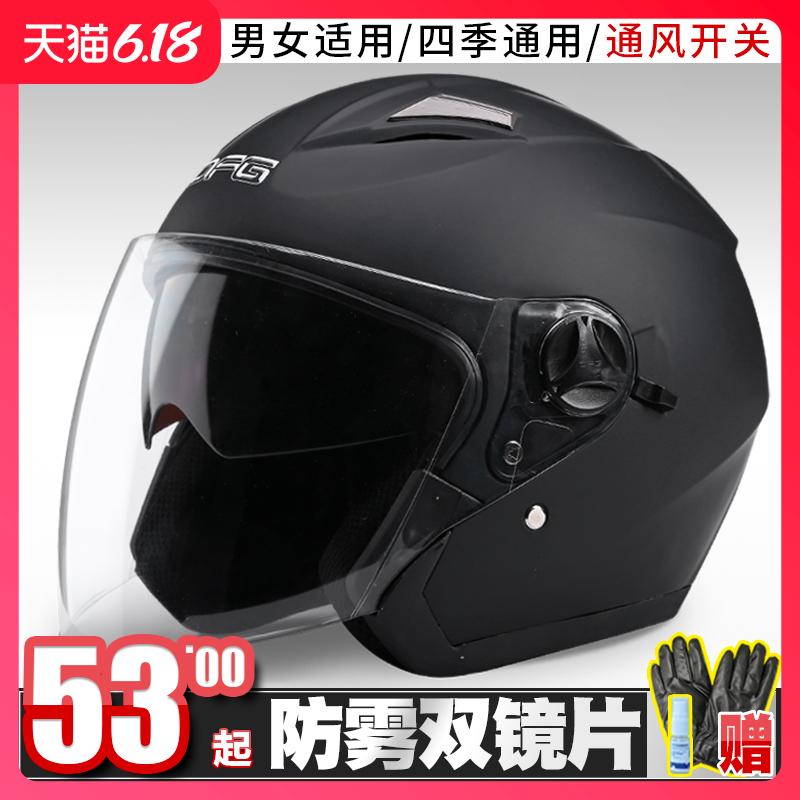 DFG电瓶电动车头盔灰男女轻便夏季防晒四季全盔夏天半盔安全头帽