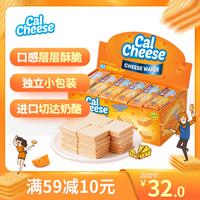 Calcheese钙芝奶酪味威化饼干648g芝士夹心饼干独立包装休闲零食