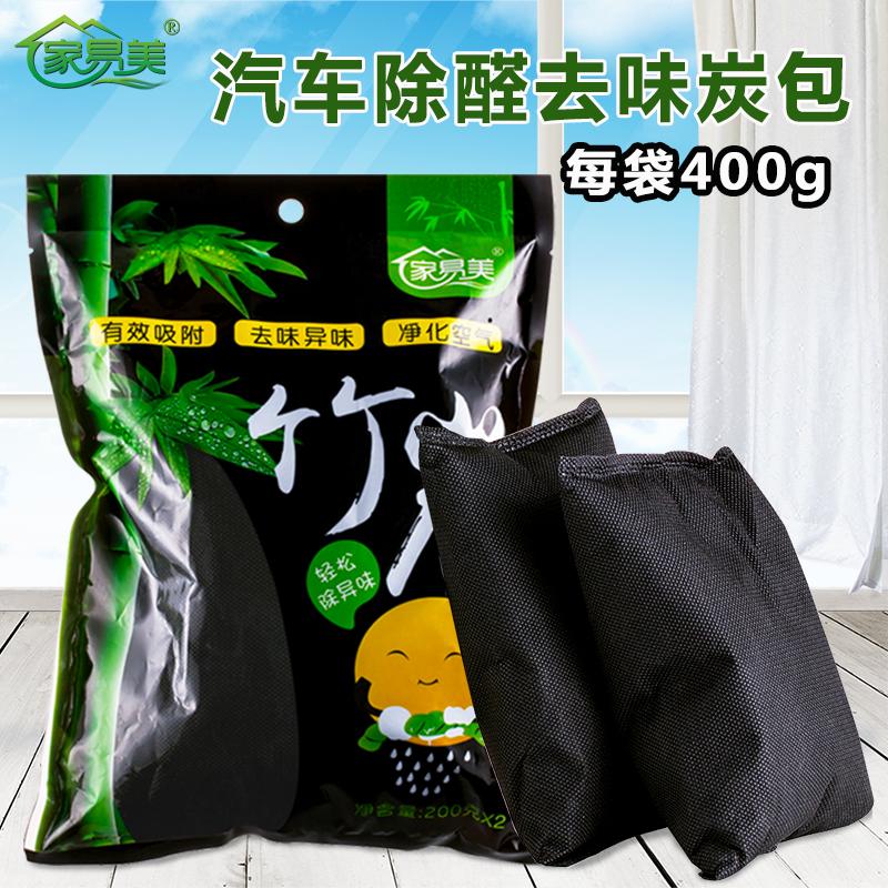 Цзя Йими Бамбуковый уголь пакет Машины в дополнение к формальдегиду в дополнение к дезодорации активированного угля с запахом новый Автомобильные принадлежности внутреннего дезодоранта углерода пакет
