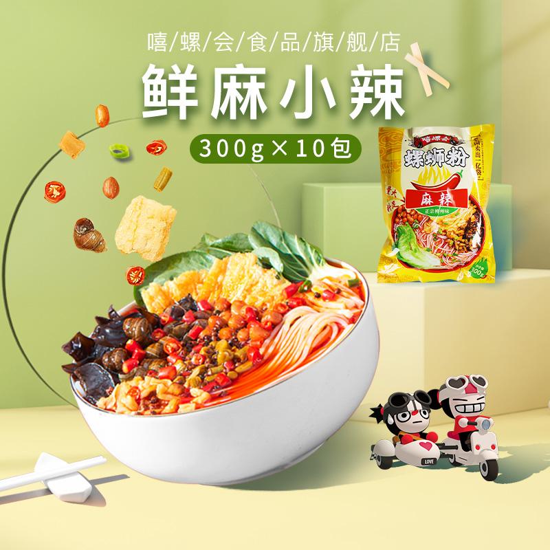 【加麻加辣】嘻螺会螺蛳粉麻辣味柳州