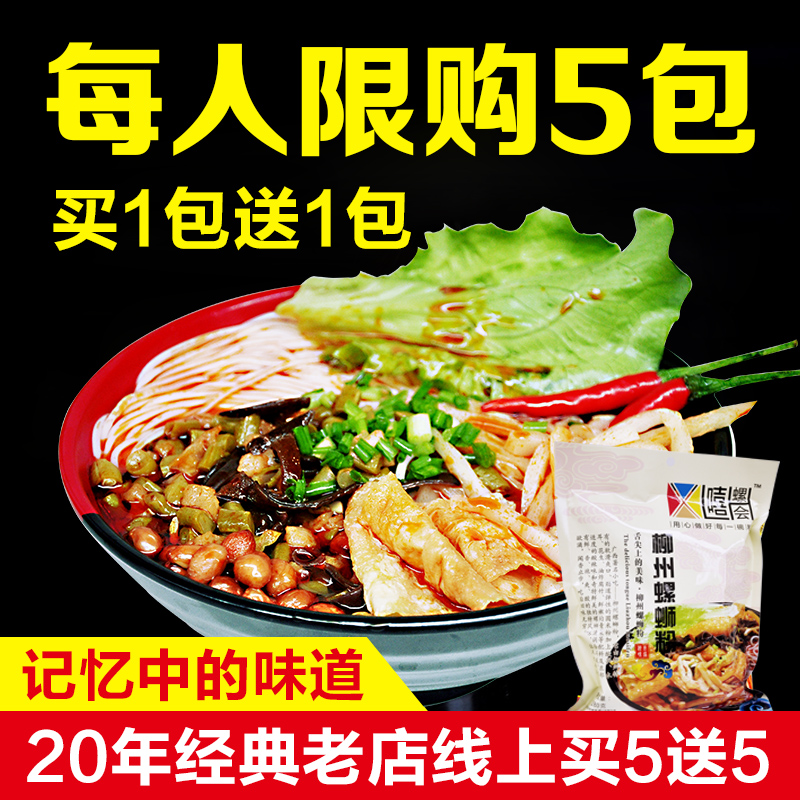 嘻螺会广西螺蛳粉柳州特产正宗螺丝粉方便面米线螺狮粉速食装包邮