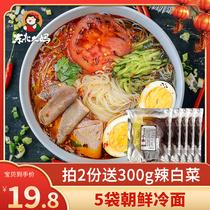5袋装朝鲜冷面正宗东北大妈韩式风味真空烤冷面延吉特产速食小吃