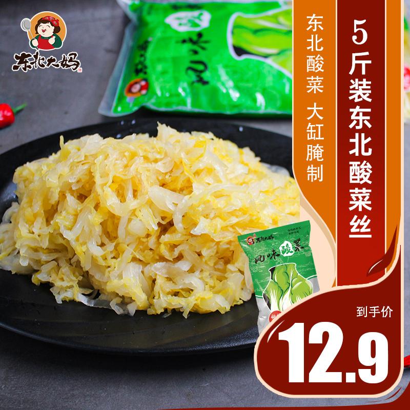 5斤装正宗东北大妈特产炖酸菜农家大缸腌制酸白菜丝袋整颗泡菜丝