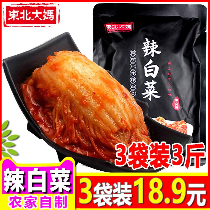 东北大妈朝鲜族辣白菜1斤装X3袋 东北白菜秘制酸甜辣白菜泡菜