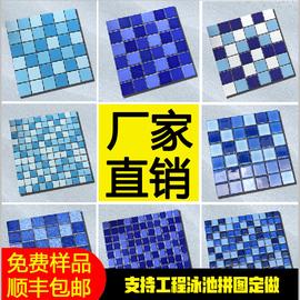 华欣硕定做拼图游泳池马赛克陶瓷图案蓝色别墅浴水池鱼池专用瓷砖图片