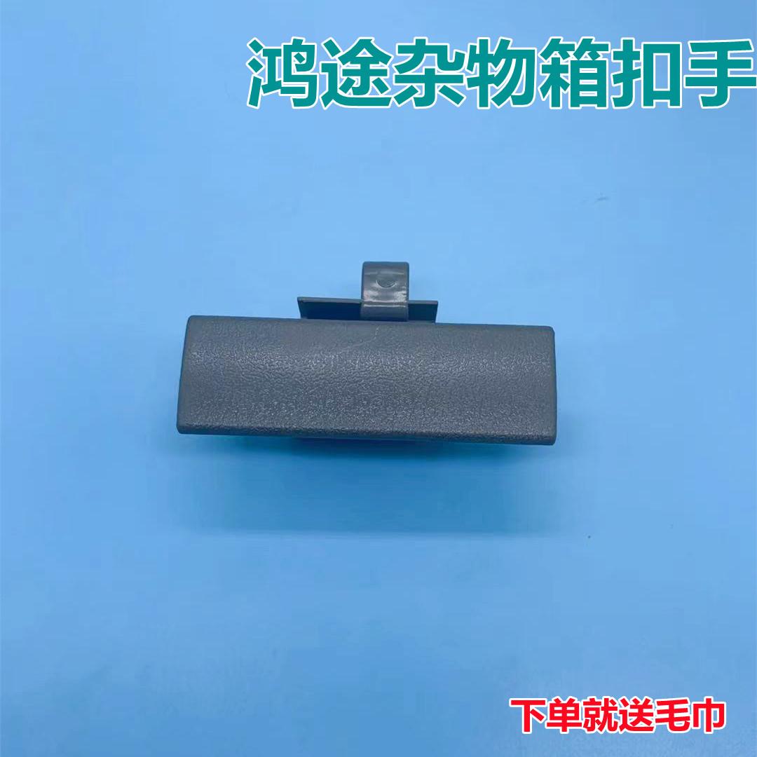 五菱鸿途专用全车配件面包车汽车储物箱扣工具箱扣手零部件大全