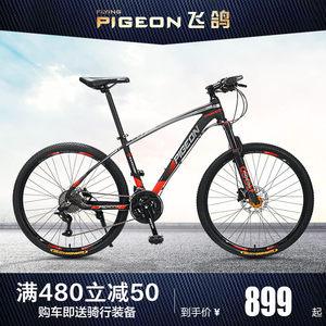 飞鸽山地自行车轻便越野油碟刹单车城市骑行大人男女通用26寸27速