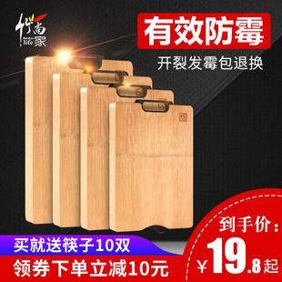竹尚家可立防霉砧板家用刀板厨房非实木切菜板整竹案板擀面板粘板