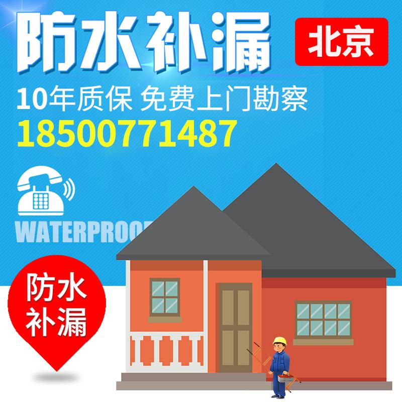 北京房屋维修厨房卫生间漏水免砸砖补漏内墙外墙墙面渗水露台防水