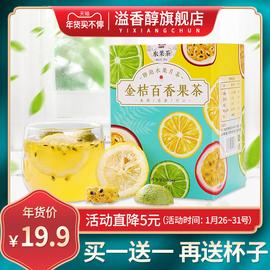 溢香醇金桔百香果茶柠檬蜂蜜水果茶养组合花茶茶包生果干泡水果茶