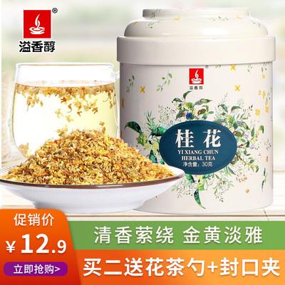 溢香醇干桂花花茶广西桂林天然花草茶茶叶浓香月桂食用小罐袋装茶