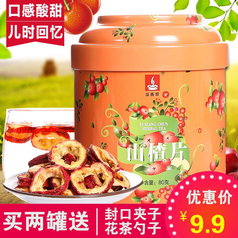 零食水果茶包邮新鲜果脯干山楂片泡茶山楂干溢香醇花草茶