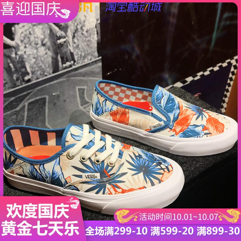 启凡VANS枫叶印花女鞋Authentic SF板鞋VN0A3MU6VLC/VN355.00元包邮