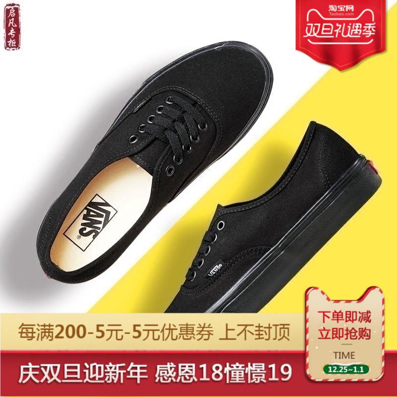 经典款VANS男鞋女鞋黑武士AUT低帮纯黑色休闲鞋帆布鞋|VN-0EE3BKA
