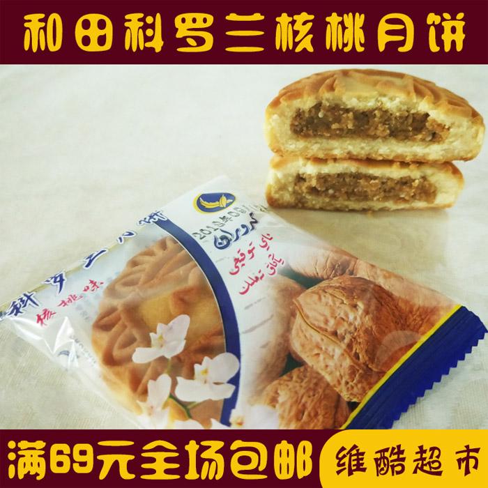 新疆和田kiroran科罗兰核桃味月饼楼兰月饼ay tokaq 65g整箱包邮