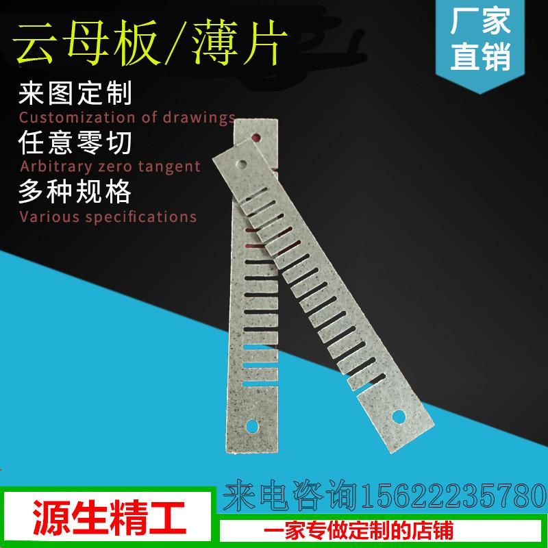 加工耐高温云母板HP-5/8异形件中频炉线圈隔片卡座配件隔热板垫圈