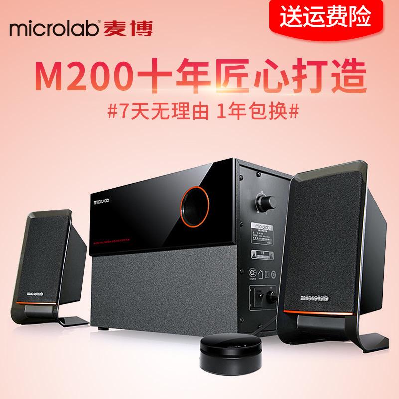 Microlab/麦博 M-200十周年纪念版台式电脑音响2.1蓝牙低音炮音箱