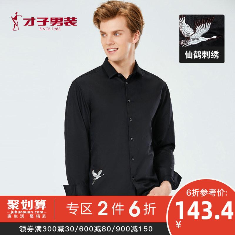 才子男装男士长袖秋季新款休闲衬衫(用10元券)